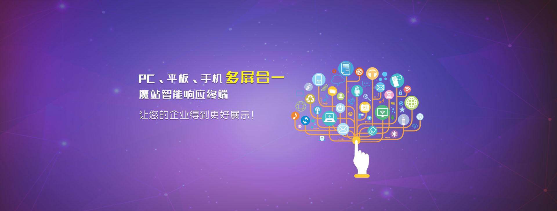 魔站适合哪些用户?|关于建站- 江苏辽阔信息科技有限公司